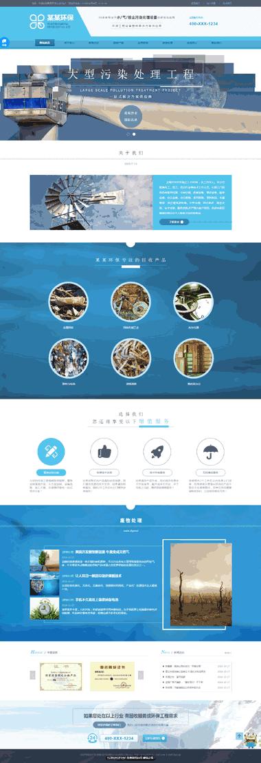 环保设备网站建设-环保工程企业网站模板-正版企业网站建设模板299元起