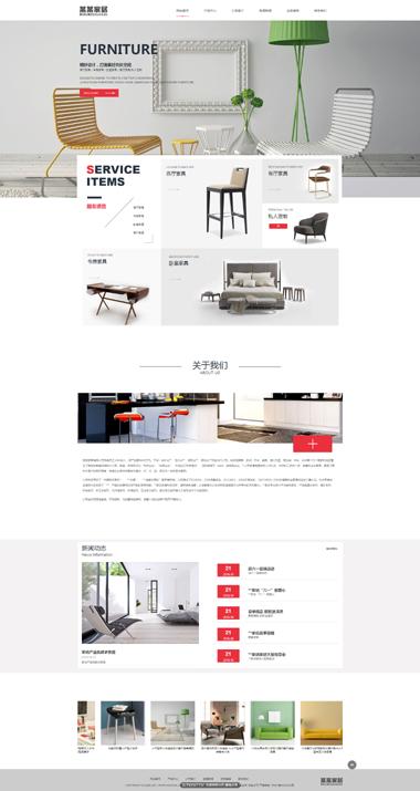 家居展示网站-家居商城网站模板-家居装修网站制作