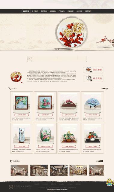 工艺品网站建设模板-工艺品网站SEO优化-专业工艺品网站定制