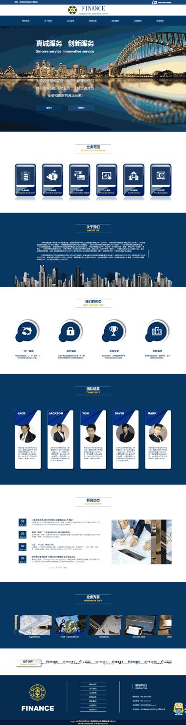 金融类网站大气模板-金融行业网站建设