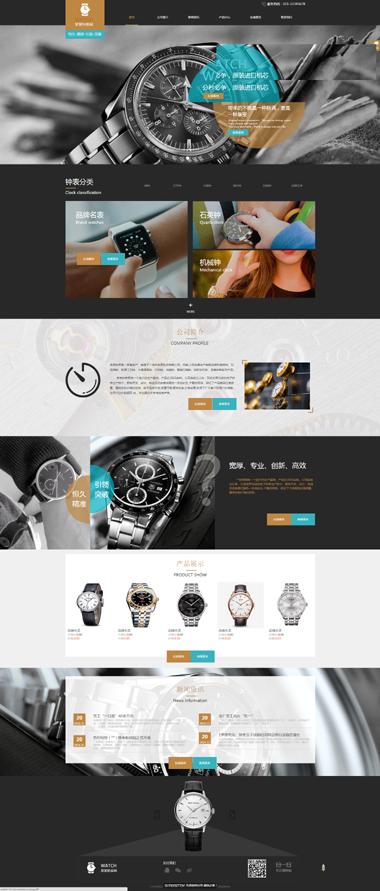 钟表网站模板-钟表礼品商城网站-名表网站设计