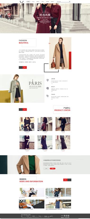 服装网站模板-服装设计网站-服装批发零售网站