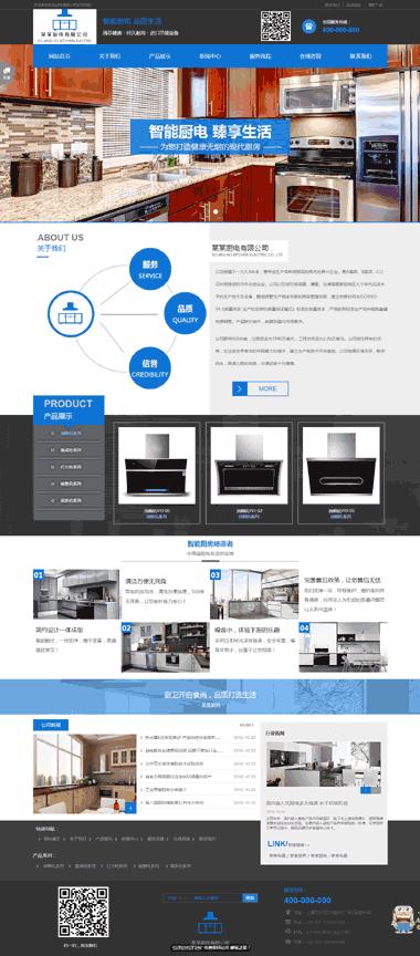 家具网站制作-智能家居网站设计-厨房家居网站模板-厨具网站
