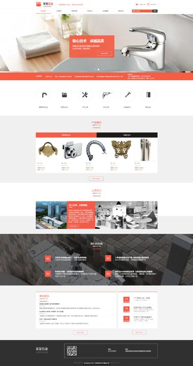 五金配件网站模板-品质五金配件网站-机械配件网站