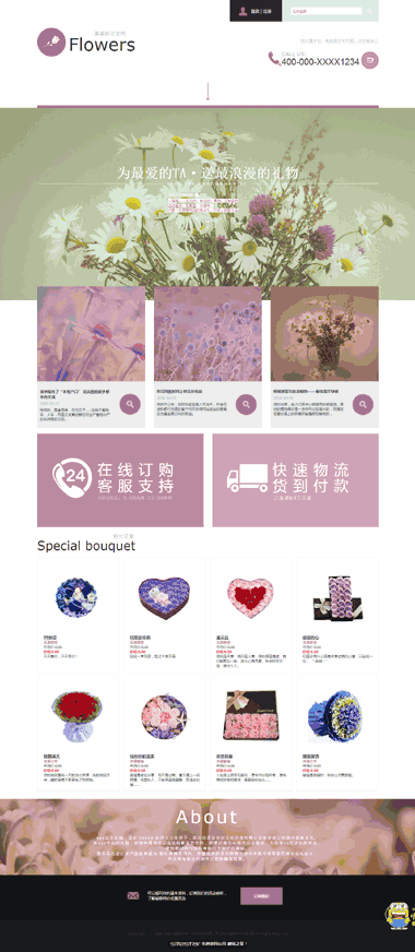 鲜花网站模版-正版鲜花网站模板-鲜花商城网站设计