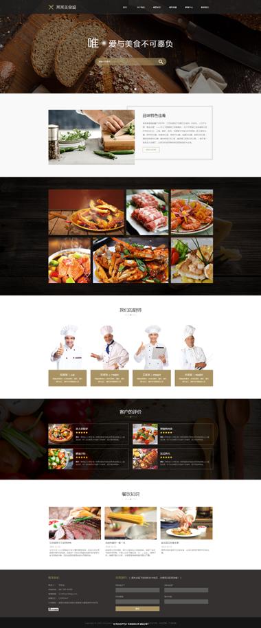 美食城网站模板-餐饮网站建设-优化SEO餐饮网站排名