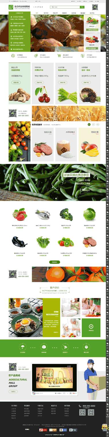 生态农业休闲商城网站模板-阿里云SAAS网站-模板网站299元