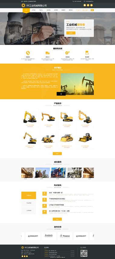 工业机械网站模板制作-工业机械模板网站SEO优化