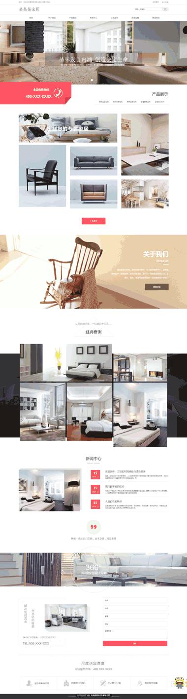 家居设计装修行业网站模版-专业家居网站建设-正版SAAS网站