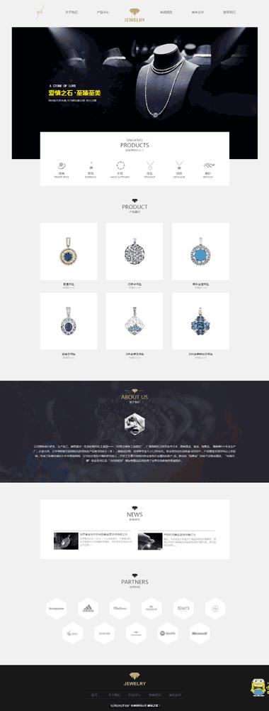 珠宝网站模板-高端奢华钻石珠宝网站优化-高端钻石网站建设