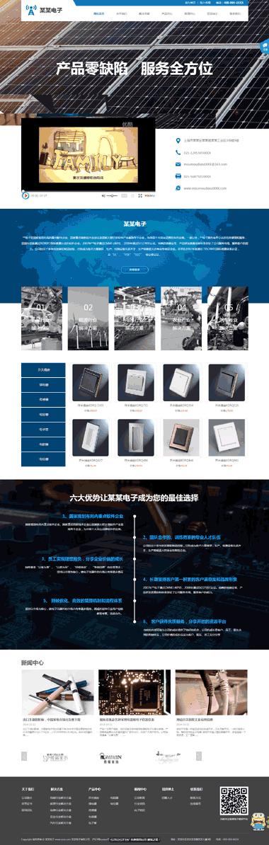 电子元器件网站制作-高端电子产品网站模板-专业电子产品网站优化