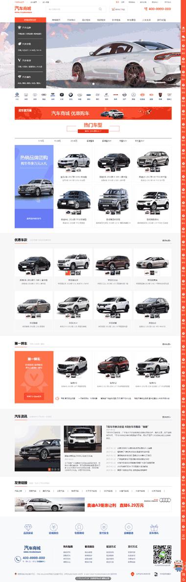 汽车网站制作-汽车商城网站模板-优化SEO汽车销售/商城网站