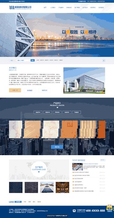 建筑建材网站建设-建筑建材模板网站制作-建材网站SEO优化