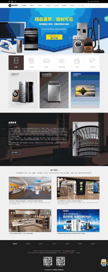 家用电器模板网站制作-家用电器网站定制