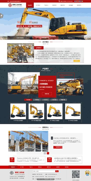 工业机械网站模板建设-模板网站SEO优化服务-环宇网络