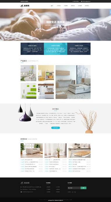 家居网站建设模板-做家居/家具网站建设-免费网站模板安装