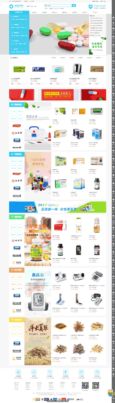 医药网站模板-中西医药网站-药品网站模板-医药网站制作