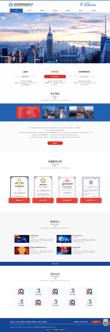 商业网站建设模板-专业的网站建设团队-试验评价机构网站制作