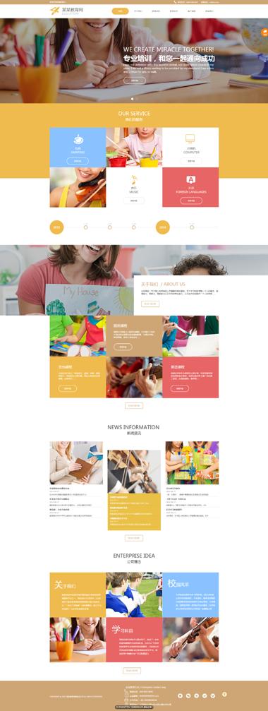 培训教育网站模板-培训网站模板-培训企业网站制作