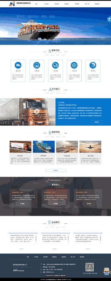 海运物流网站建设-网站定制制作与推广-正版网站建设模板