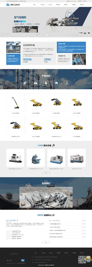 机械制造网站优化SEO-机械制造网站建设-机械制造网站模板