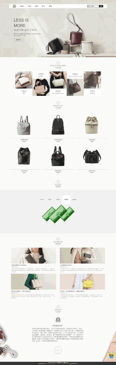 时尚网站设计-单双肩包网站模板-专业网站SEO优化