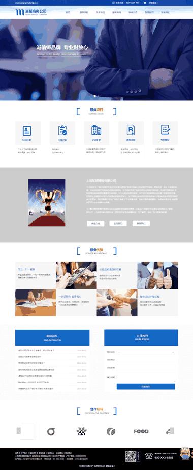 代记帐企业网站制作-代记帐网站模板-优化SEO代记帐到首页