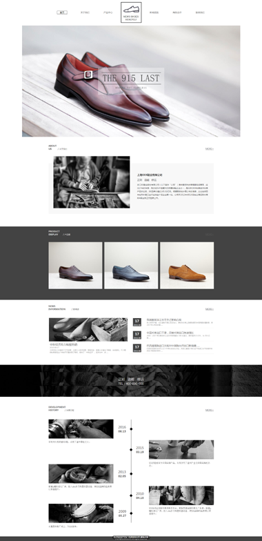 鞋业网站模板制作-鞋业网站建设-网站SEO优化