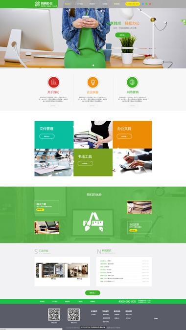 办公用品网站制作-文具用品网站模板-学习用品网站模板