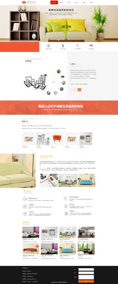 家具公司网站模板制作-家具公司网站网页模板设计-环宇网络