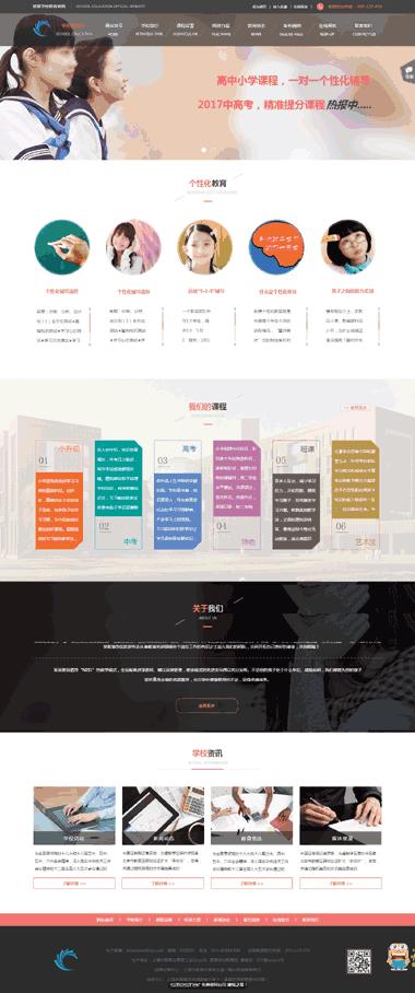 网站模板-培训学校网站建设-培训机构网站设计
