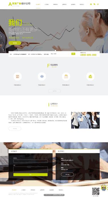 广告设计模板网站建设--体验价只需299元-环宇网络