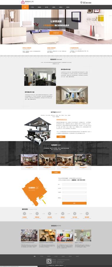 装修网站设计-装修装饰网站制作-家居网站模板制作