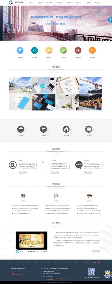公关活动策划公司网站模板-网站模版-网站SEO服务