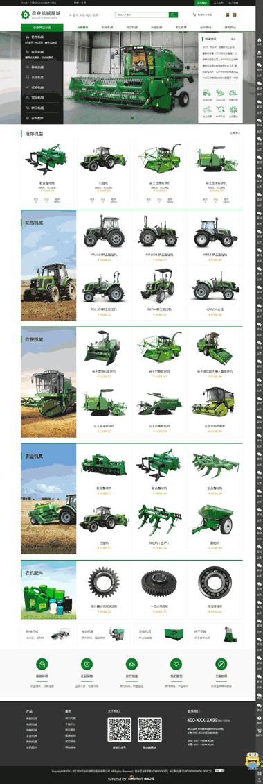 农业机械设备模板建设-农具网站SEO排名优化-正版SAAS网站建设模板