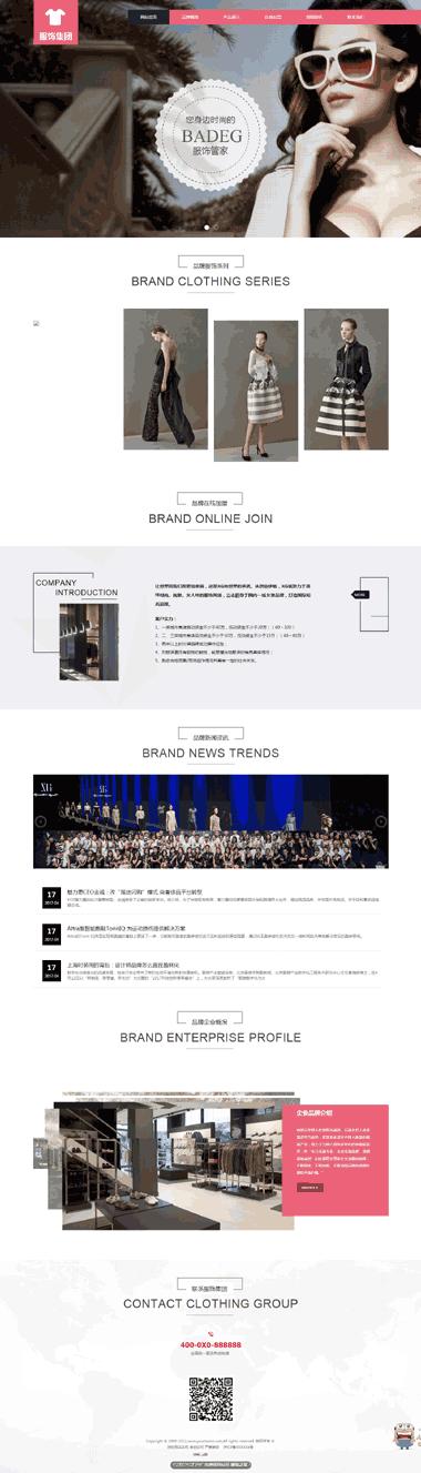 服装设计网站建设-服装定制网站模板-服装网站优化SEO