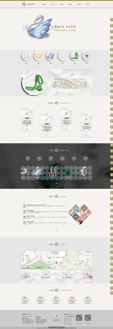 珠宝饰品网站模板-首饰项链网页模板-钻石戒指网页设计-首饰在线销售网站制作