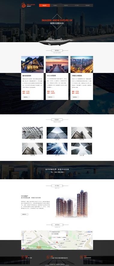 精品房地产开发公司网站模板-优化SEO房地产公司网站