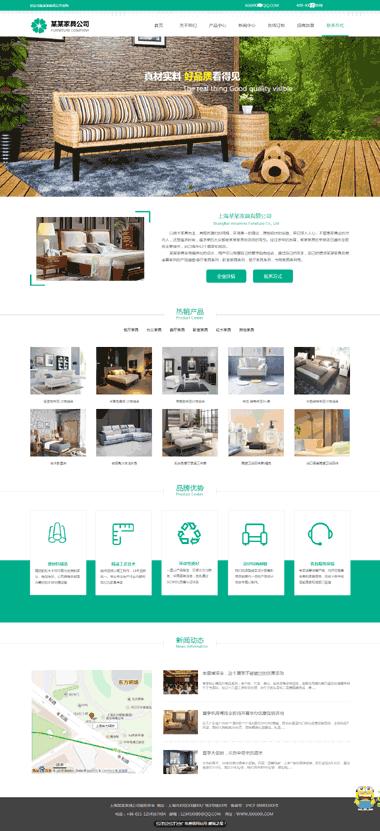 家居定制网站优化SEO-家居定制网站建设-家居定制网站模板