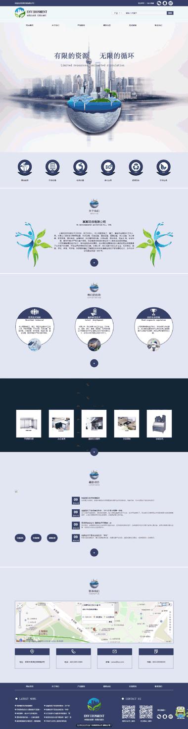 环保网站模板-环保设备网站制作-清洁能源网站制作-资源回收网站设计