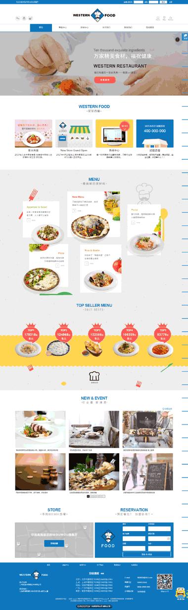 餐厅网站模板开发-餐饮网站优化SEO-餐饮网站制作
