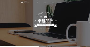 办公用品网站制作-文具用品网站模板-创意办公网站模板