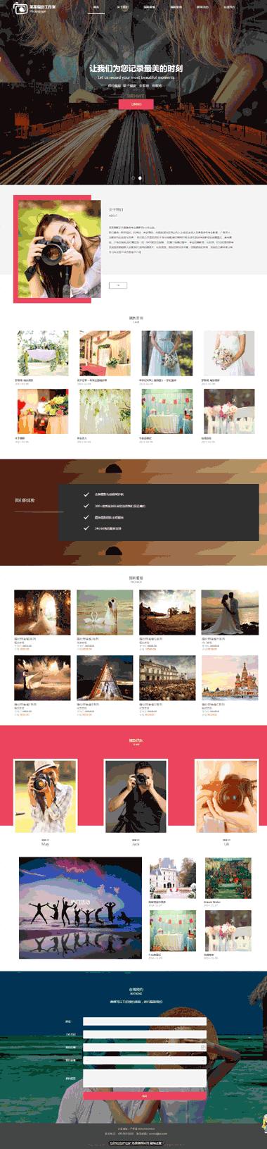 摄影网站制作模板-摄影工作室网站模板定制