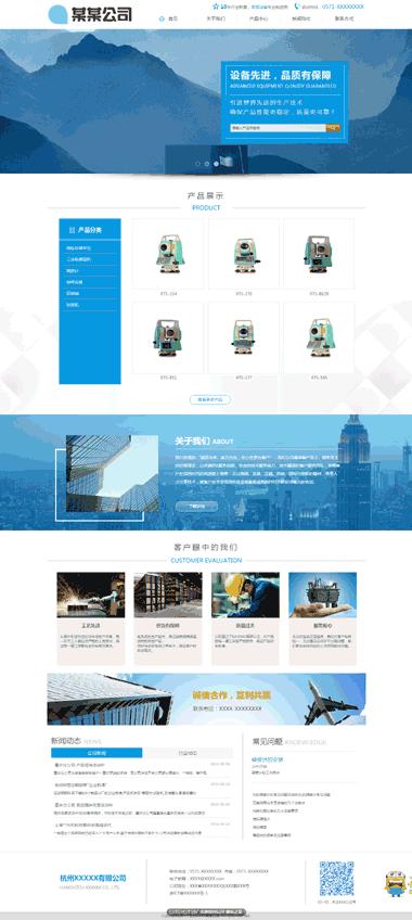 机械网站建设-机电工程网站设计-机械设备网站制作价格