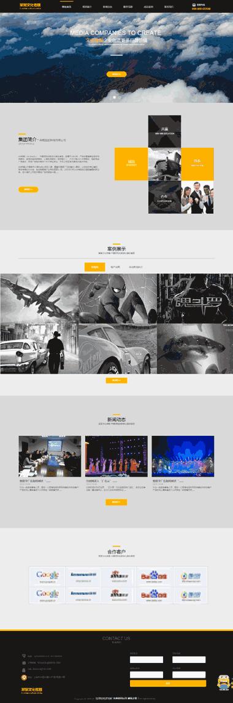 文化传媒公司网站模板-活动策划网站制作-广告设计网站模板