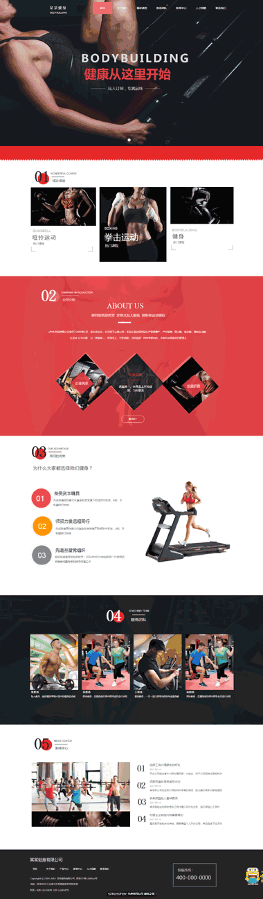 高级健身俱乐部模板网站制作-网站建设体验价299元