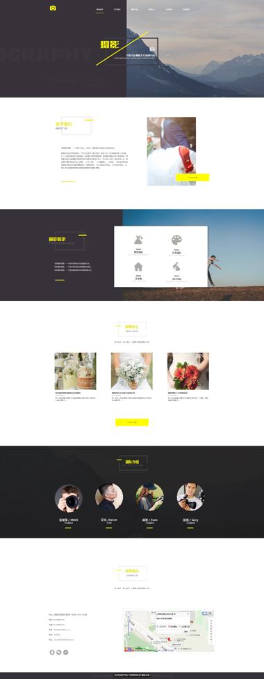 婚纱摄影网站模板-专注高端网站建设-网站SEO排名优化