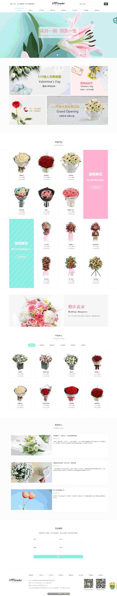 鲜花销售网站模板-鲜花礼品网站定制-网站建设体验价299元