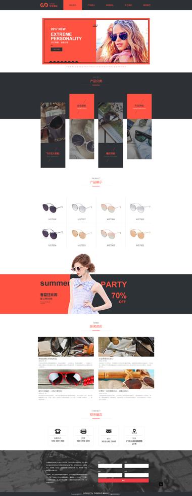 眼镜店网站模板-潮流时尚眼镜店模板网站