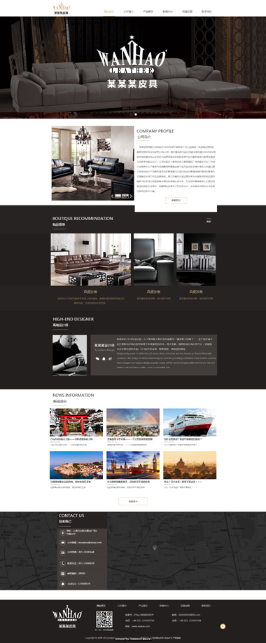 家居家具网站模板-皮具家居网站-家居皮具包装网站